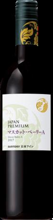 ジャパンプレミアム マスカット・ベーリーA 2017