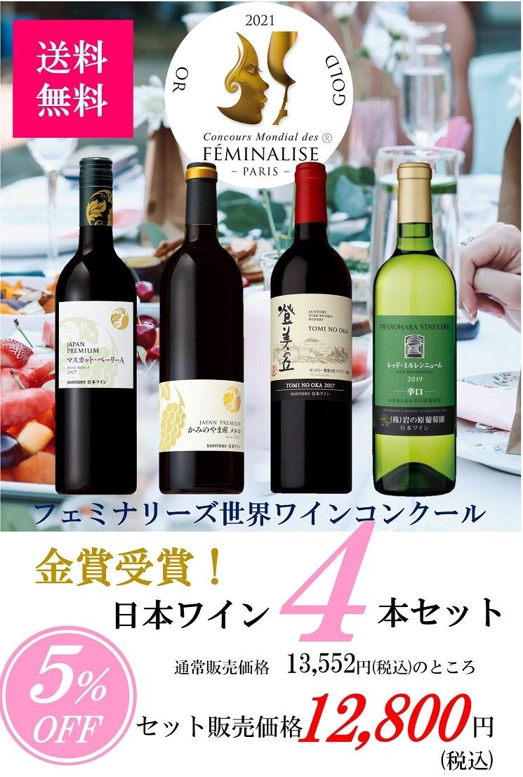 フェミナリーズ受賞日本ワイン4本セット