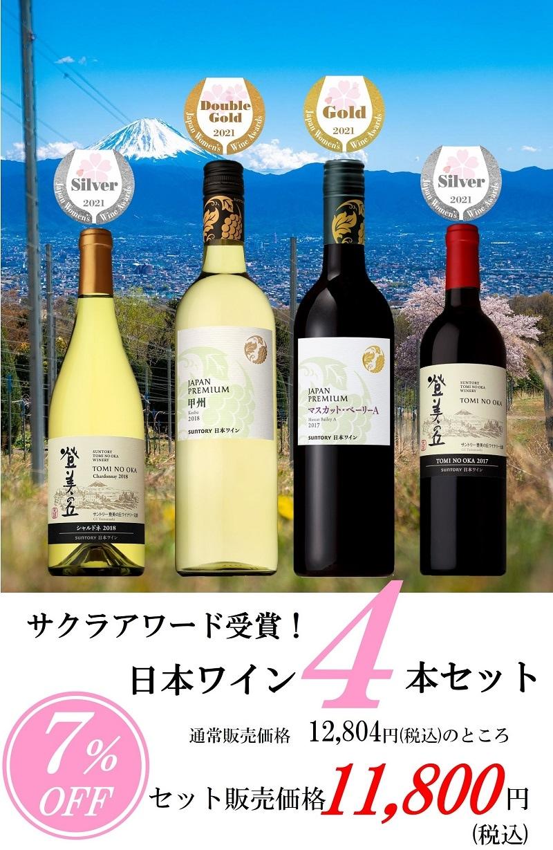 サクラアワード2021受賞日本ワイン4本セット