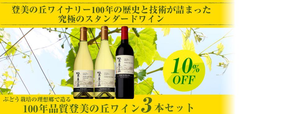 ぶどう栽培の理想郷で造る100年品質 登美の丘ワイン3本セット