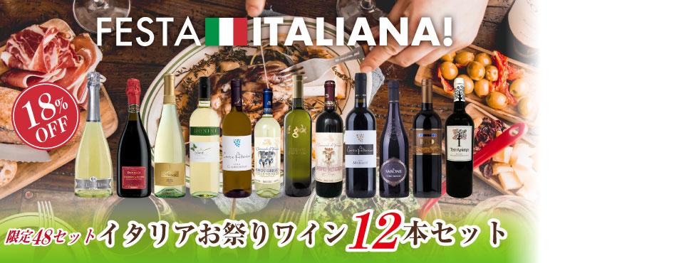 イタリアワインお祭り