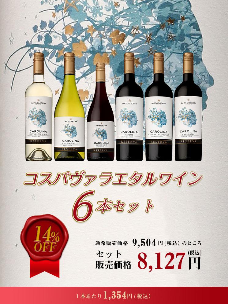 コスパヴァラエタルワイン6本セット