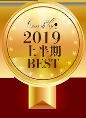 2019年 上半期 BEST