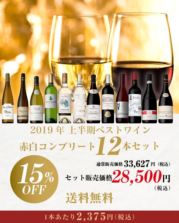 2019年 上半期ベストワイン赤白コンプリート12本セット