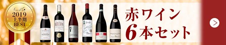 上半期ベスト赤ワイン6本セット