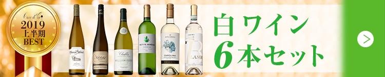 上半期ベスト白ワイン6本セット