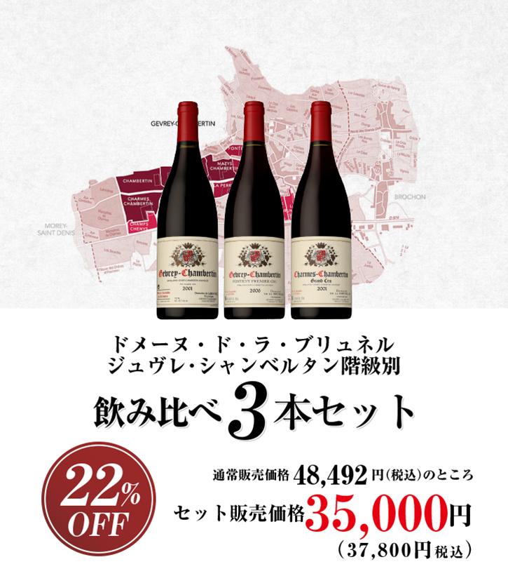 ブドウ栽培の理想郷で作る100年品質登美の丘ワイン3本セット