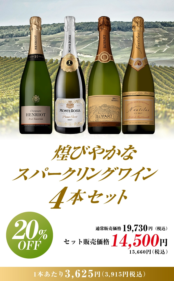 煌びやかなスパークリングワイン4本セット