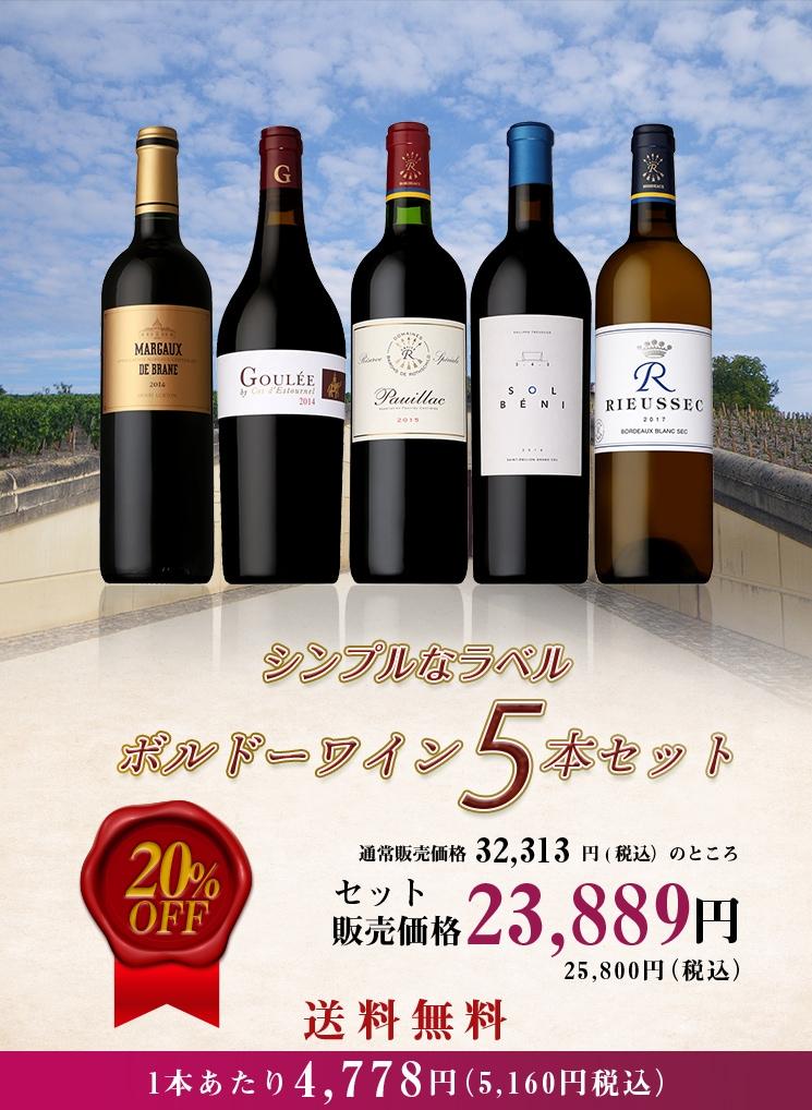 ボルドー・ランデ・ヴーセカンドワイン5本セット