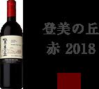 登美の丘赤 2018