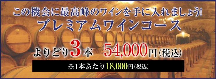 この機会に最高峰のワインを手に入れましょう! よりどり3本54,000円(税込)※1本あたり18,000円(税込) 全23種類