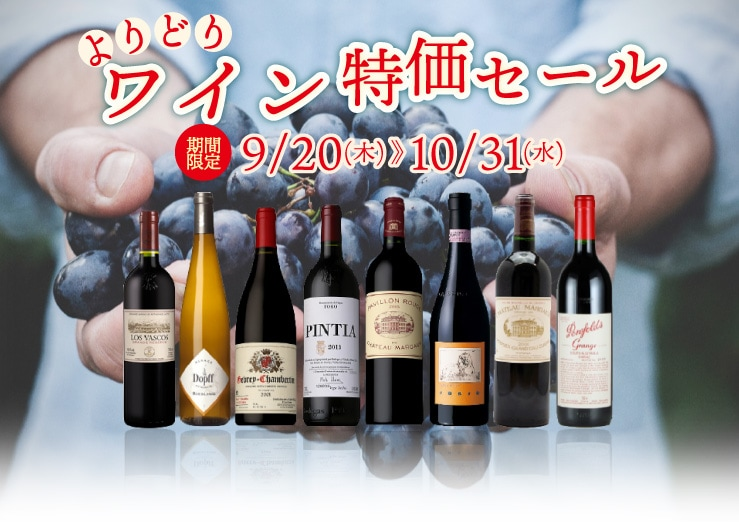 よりどりワイン特価セール!期間限定5/14(月)>>7/1(日)