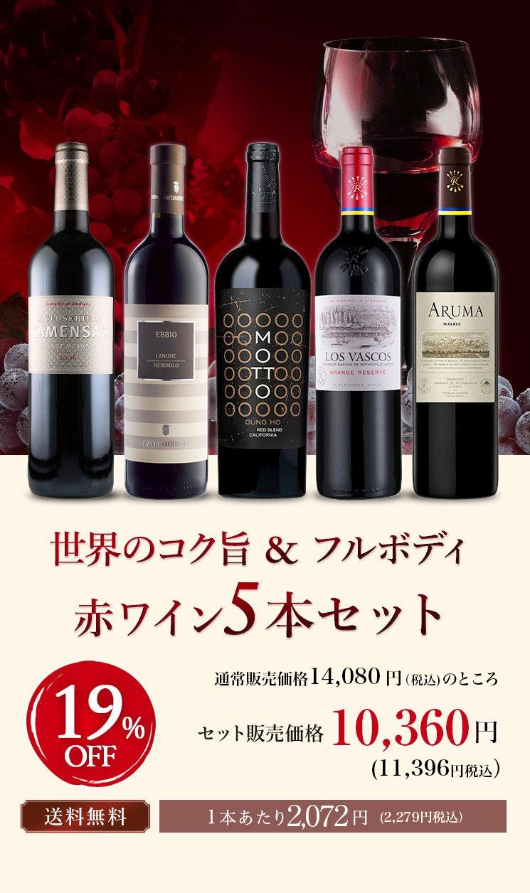 世界のコク旨&フルボディ赤ワイン5本セット