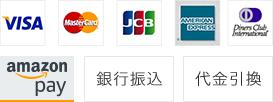 クレジットカード決済、amazon pay、銀行振込、代金引換