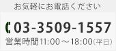 03-3509-1557 / 営業時間:平日 11時〜18時