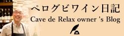 ペログビワイン日記