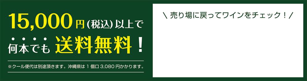 もう少し買い足しますか?【15,000円(税込)以上で、何本でも送料無料!】 ※沖縄県を除く。 ※クール便第は別途。