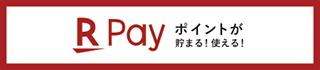 R Pay - 楽天スーパーポイントが貯まる!使える!