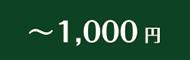 〜 1,000円