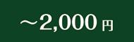 〜 2,000円
