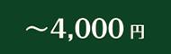 〜 4,000円