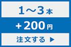 1〜3本用(+200円)を注文する