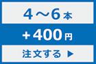 4〜6本用(+400円)を注文する