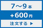 7〜9本用(+600円)を注文する