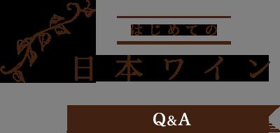 はじめての日本ワインQ