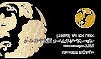 ジャパンプレミアム かみのやま産カベルネ・ソーヴィニヨン