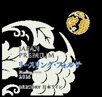 ジャパンプレミアム リースリング・フォルテ