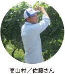 高山村・佐藤さん