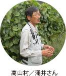 高山村・浦井さん