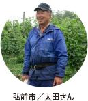 弘前市・太田さん