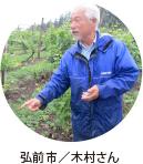 弘前市・木村さん