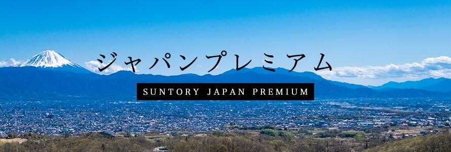 ジャパンプレミアム