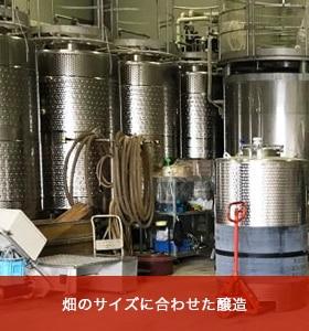畑のサイズに合わせた醸造