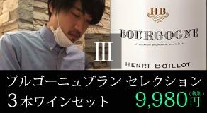 ブルゴーニュ・ブラン セレクション 3本ワインセット