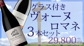 \vinum Pinot Noir グラス2脚つき/ヴォーヌ・ロマネ3本セット