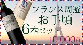 フランス周遊手頃一万円セット 4周目