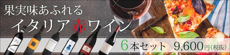 果実味溢れるイタリア赤ワイン6本セット