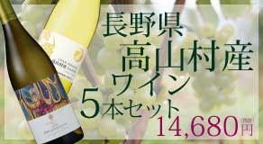 長野県高山村産ワイン5本セット