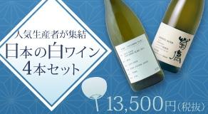 日本の人気生産者 白ワイン4本セット