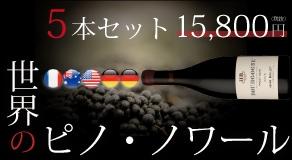 世界のピノ・ノワール5本セット