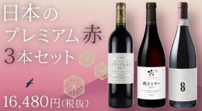 日本のプレミアム赤ワイン3本セット