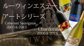ルーウィン・エステート アートシリーズ 10年違い バックヴィンテージ セット×3種