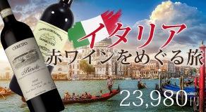 イタリア〜赤ワインをめぐる旅〜6本セット