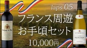 フランス周遊お手頃一万円セット 5周目