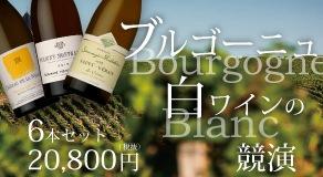 ブルゴーニュ白ワインの競演6本セット