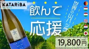 \飲んで応援/「山のワイン」編 6本セット